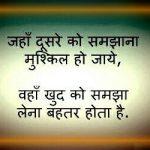Hindi Sad Wallpaper 16
