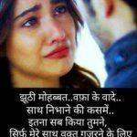 Hindi Sad Wallpaper 17