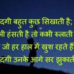 Hindi Sad Wallpaper 21