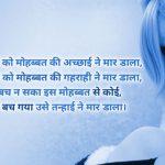 Hindi Sad Wallpaper 22
