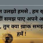 Hindi Sad Wallpaper 26