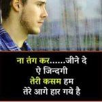Hindi Sad Wallpaper 28