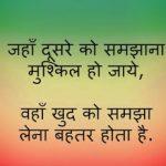 Hindi Sad Wallpaper 29