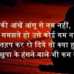 Hindi Sad Wallpaper 3