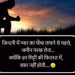 Hindi Sad Wallpaper 32