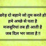 Hindi Sad Wallpaper 34