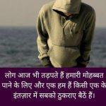 Hindi Sad Wallpaper 36