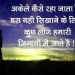 Hindi Sad Wallpaper 37