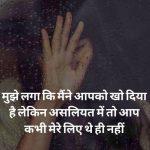 Hindi Sad Wallpaper 4