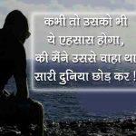 Hindi Sad Wallpaper 40