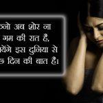 Hindi Sad Wallpaper 42