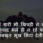 Hindi Sad Wallpaper 43