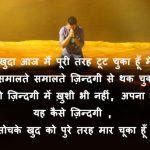Hindi Sad Wallpaper 44