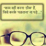 Hindi Sad Wallpaper 46