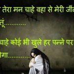 Hindi Sad Wallpaper 48