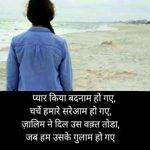 Hindi Sad Wallpaper 51