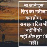 Hindi Sad Wallpaper 53