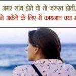 Hindi Sad Wallpaper 54