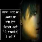 Hindi Sad Wallpaper 56