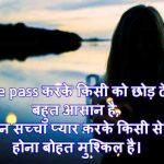 Hindi Sad Wallpaper 57