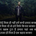 Hindi Sad Wallpaper 59