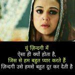 Hindi Sad Wallpaper 65