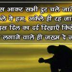 Hindi Sad Wallpaper 66