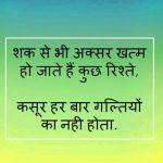 Hindi Sad Wallpaper 68
