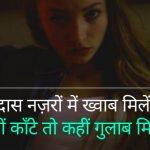 Hindi Sad Wallpaper 69