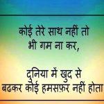 Hindi Sad Wallpaper 71