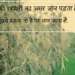 Hindi Sad Wallpaper 73