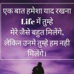 Hindi Sad Wallpaper 75