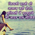 Hindi Sad Wallpaper 9
