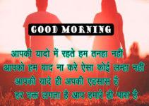 Hindi Shayari Good Morning Images for Girlfriend