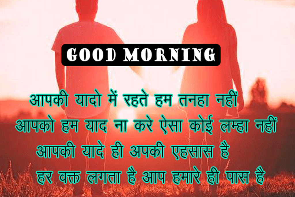 Hindi Shayari Good Moring Images for Girlfriend
