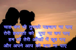 Hindi Shayari Images 3