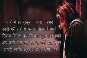 Hindi Shayari Images 4