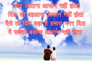 Hindi Shayari Images 5 1