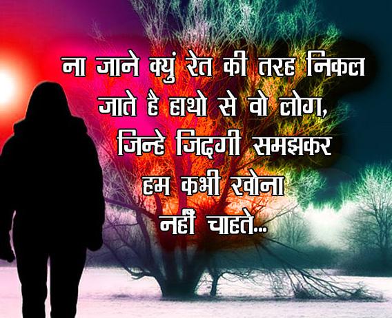 Hindi Shayari Images Pics 2