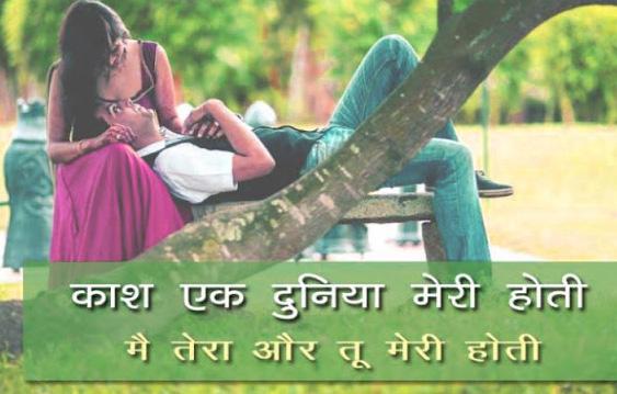 Hindi Shayari Images Pics 3