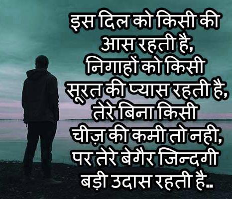 Hindi Shayari Images Pics 4