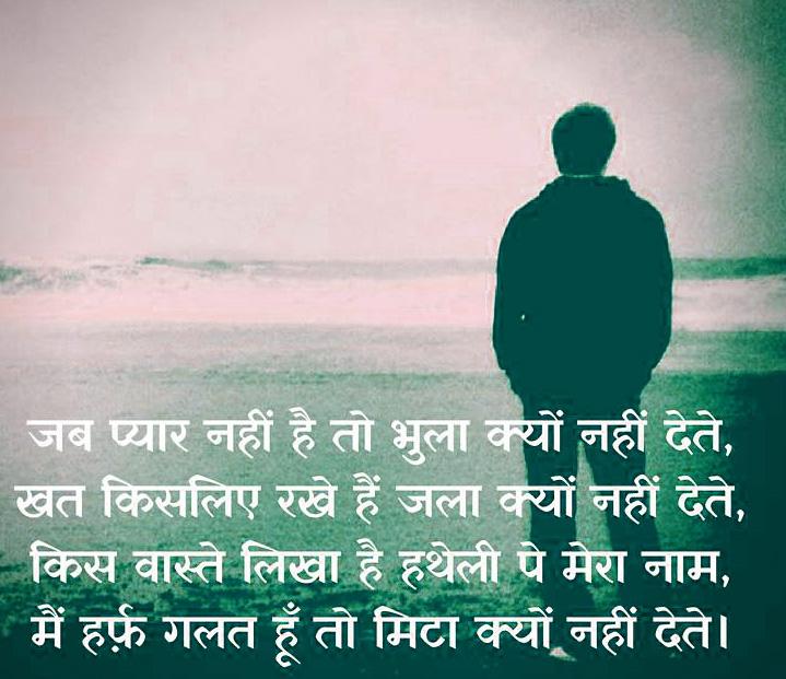 Hindi Shayari Images Pics 5
