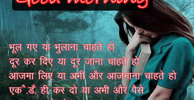 Hindi Shayari Lover Good Morning Images