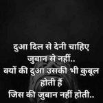 Hindi Whatsapp DP Images 11