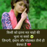 Hindi Whatsapp DP Images 15