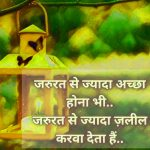 Hindi Whatsapp DP Images 17