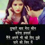 Hindi Whatsapp DP Images 2