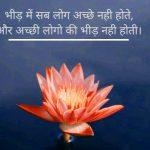 Hindi Whatsapp DP Images 4