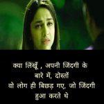 Hindi Whatsapp DP Images 40