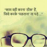 Hindi Whatsapp DP Images 43